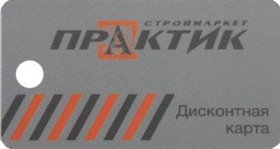b6562ba7d Дисконтная карта Практик | Стоймаркет Практик в Бобруйске ...